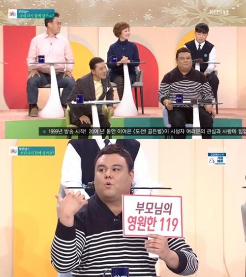 '아침마당' 박형우가 아버지 박일준과 함께 살아야 하는 이유를 밝혔다. 사진='아침마당' 방송캡처