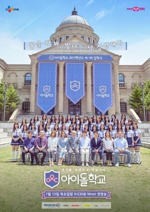 경찰이 엠넷 오디션 프로그램 '아이돌학교' 제작진에 대해 구속영장을 신청했다. 사진=Mnet