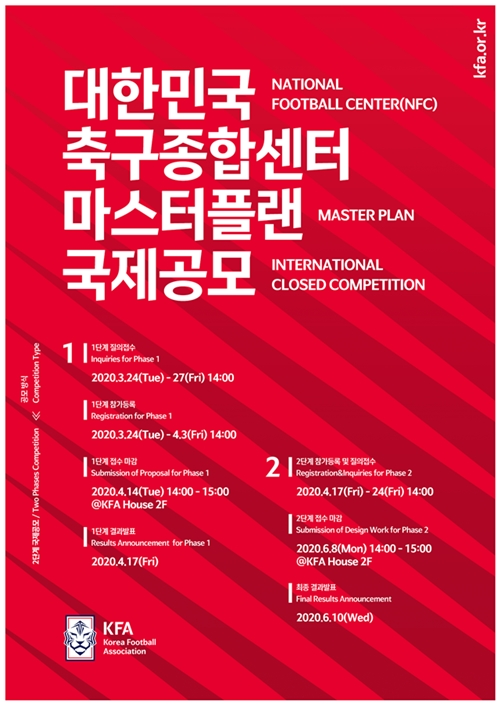 대한축구협회가 대한민국 축구종합센터 마스터플랜 국제공모를 진행한다.