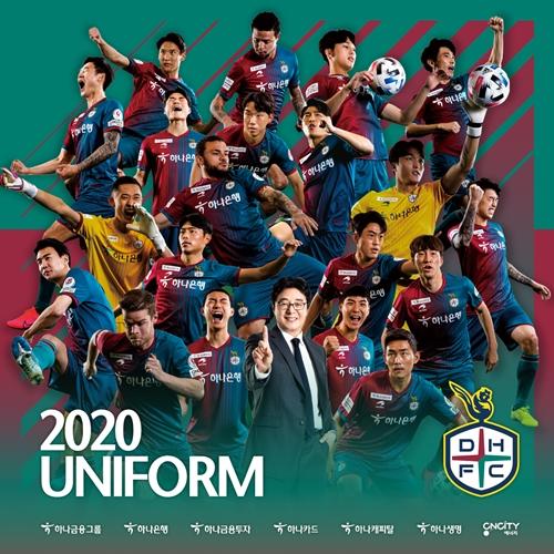 K리그2 대전하나시티즌이 2020시즌 공식 유니폼을 공개했다.