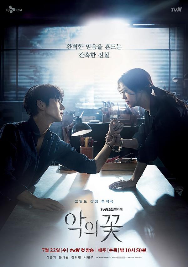 악의 꽃` 이준기·문채원 스페셜 포스터 공개…7월 22일 첫방송 [공식] - 스타투데이