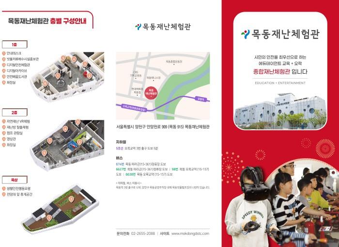 목동 재난체험관 홍보지 [자료 제공 = 서울시물순환안전국]