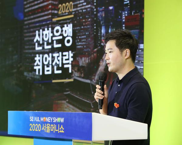 황지환 신한은행 인사채용팀 과장