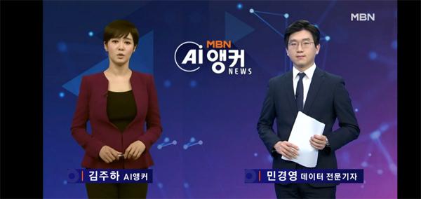 김주하 AI 앵커가 지난 6일 민경영 MBN 기자와 뉴스를 진행하고 있다. [사진 제공 = MBN]
