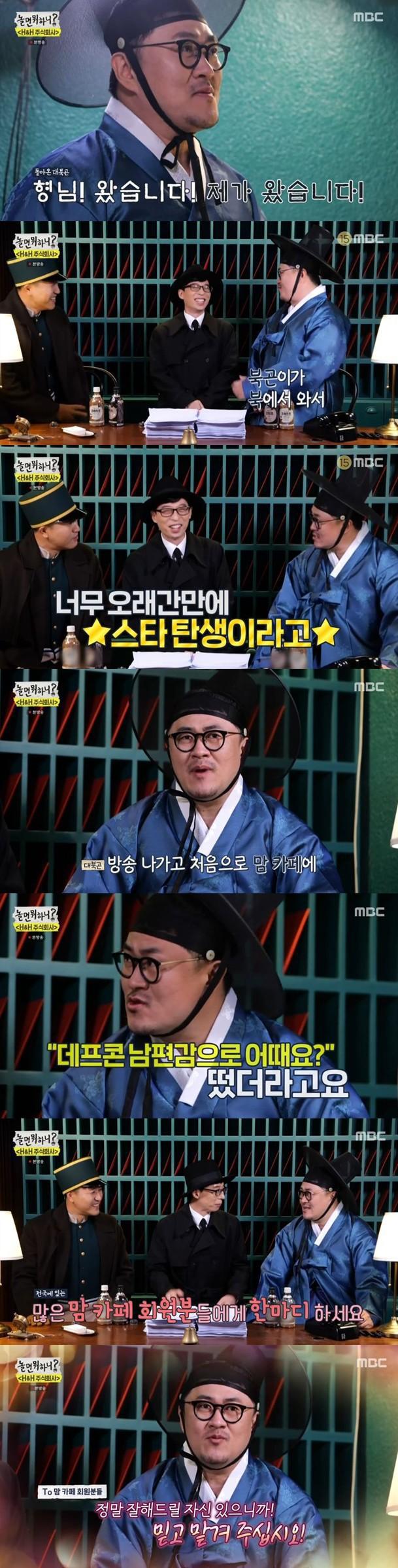 """`놀면 뭐하니` 데프콘, """"`김치원정대` 방송 이후 맘카페에서 ..."""