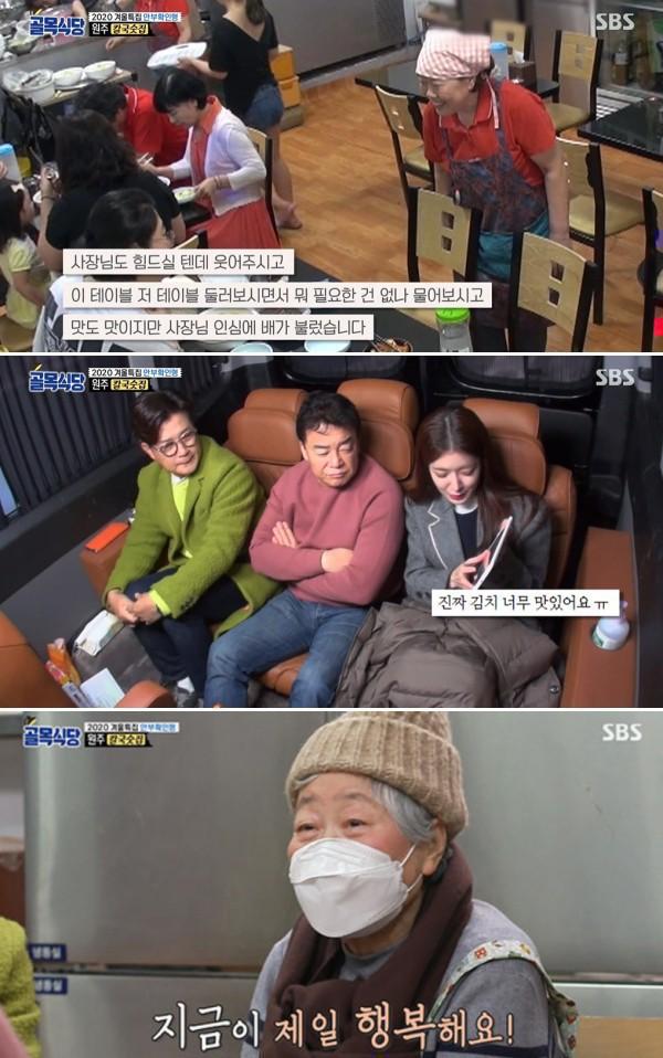 '골목 식당'백종원 x 정인선, 훈훈, 원주 칼국 컬렉션 후반부 '해피'