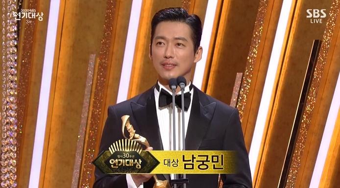 """[2020 SBS 연기대상] 남궁민, 최우수상 수상자 """" '스토브 리그'가장 완벽한 드라마"""""""