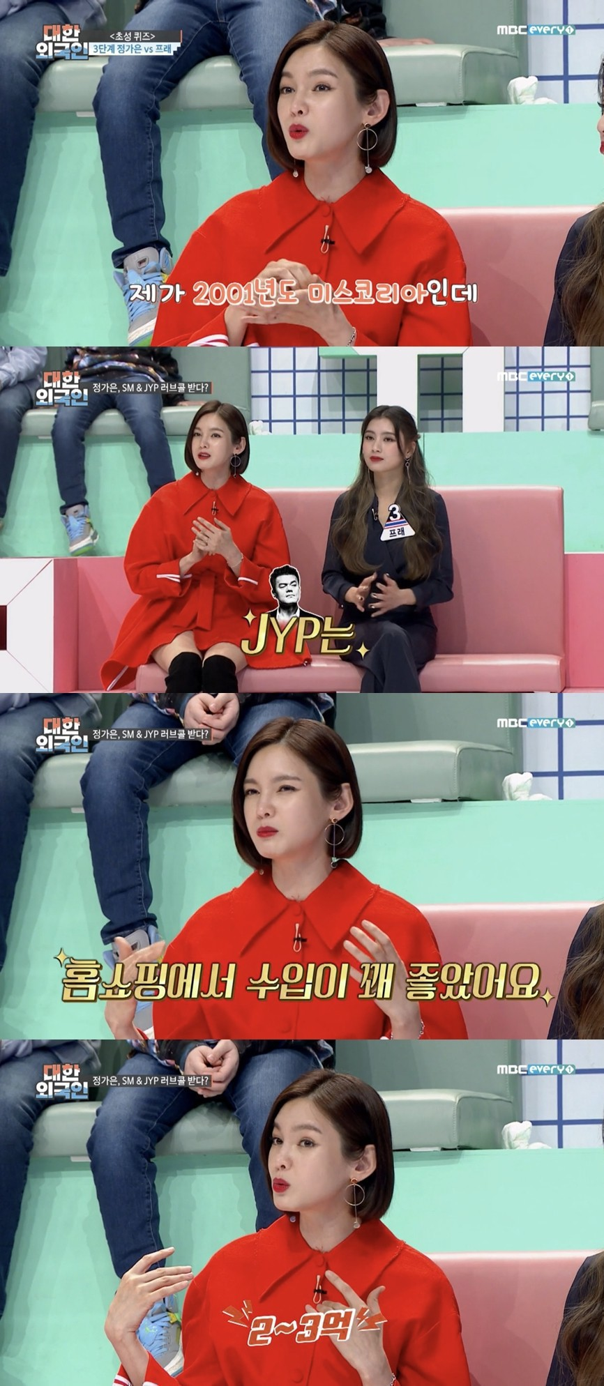 """'한국 외국인'정가은""""JYP에 계약금 3 억을 냈는데 19 년 동안 연락이 없었다"""""""