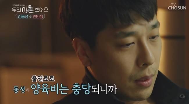 """'김동성 연인'국민 민정 """"지옥 끝까지 몰려 가지 말고 꾸짖는 깜짝 놀람"""""""