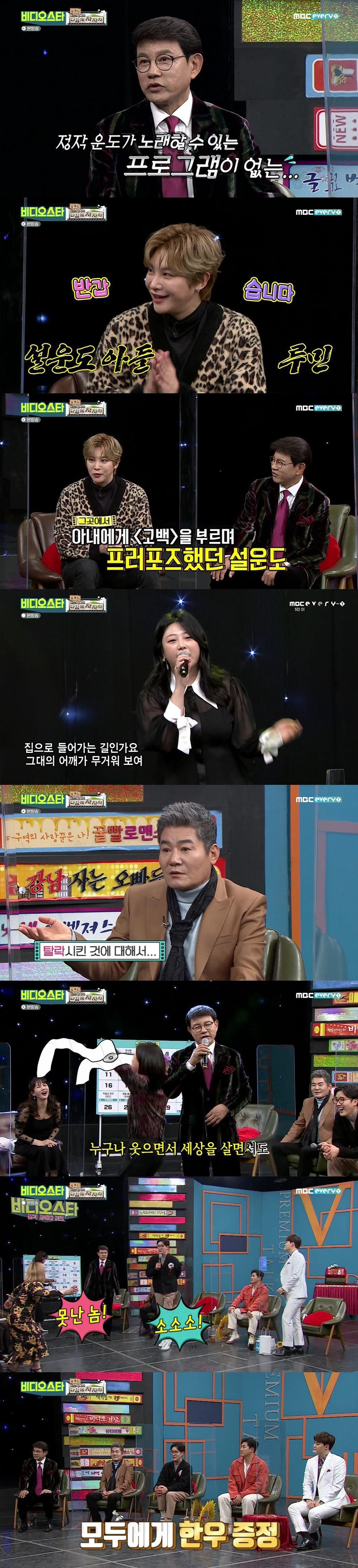 (일반) '비스 설운도, 아들 딸 루민 x 승아'깜짝 등장 → 후배들과 함께하는 '노래 무대'