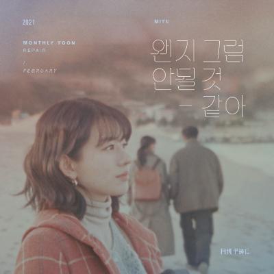 24일(수), 타케우치 미유 월간 윤종신 앨범 '왠지 그럼 안될 것 같아' 발매 | 인스티즈