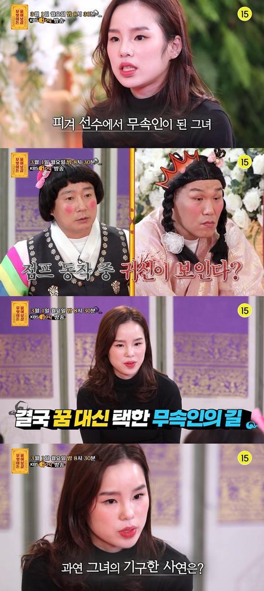 피겨 스케이팅 선수 최원희, 우울한 후 무당이 된 이야기 '점프하면 귀신 …'