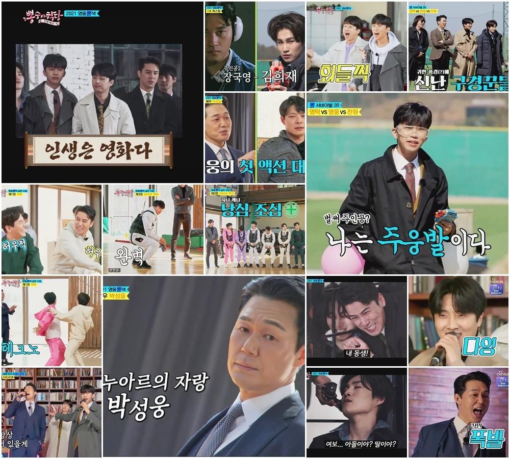 임영웅, '퐁 성아 학당', 완벽한 슬라이딩 액션 … 박성웅과 '영웅 퐁색'