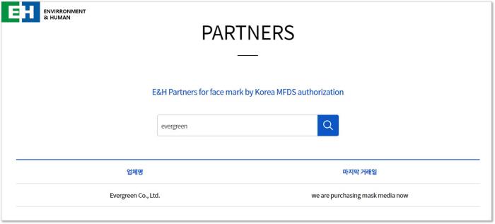 이앤에치 홈페이지에 공개된 마스크 판매업체