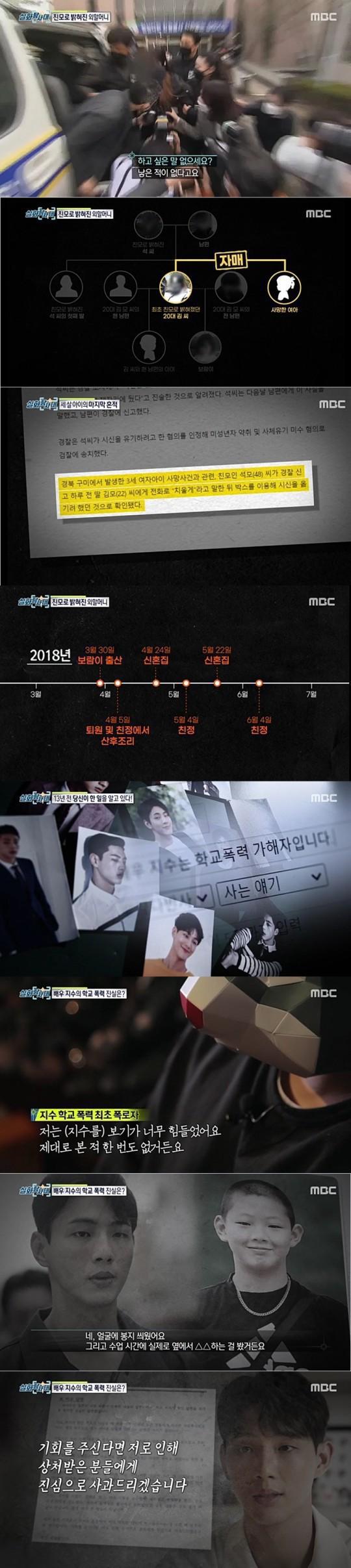"""""""실화 탐사단""""구미 3 세 소녀 사건 → 지수 학교 폭력 등 … '충격'"""