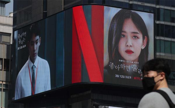 23일 서울 강남구 강남대로 건물에 세계 최대 온라인동영상서비스(OTT) 기업 넷플릭스가 제작한 오리지널 시리즈 공개를 알리는 대형 광고가 올라왔다. [한주형 기자]