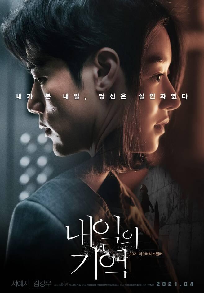 서유민 감독이 '내일의 기억' 김강우에 대한 칭찬을 아끼지 않았다. 사진|아이필름 코퍼레이션, CJ CGV