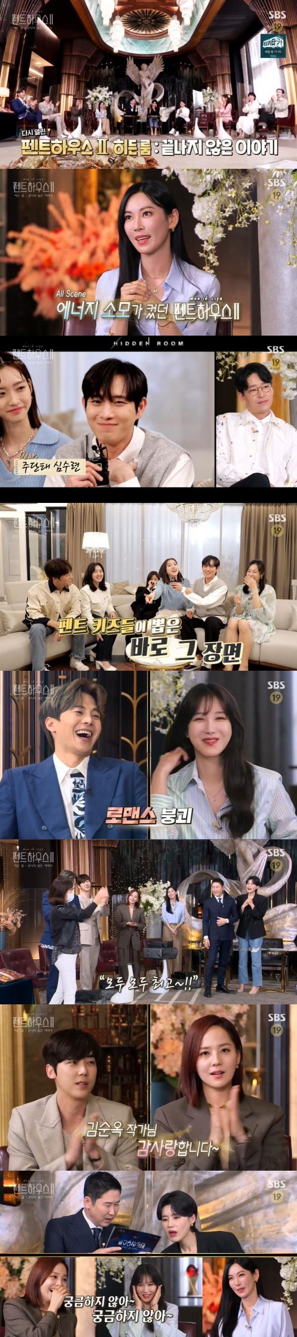 [종합] `펜트 하우스 2 히든 룸 : 미완성 이야기`시즌 3 기대 ↑ … 김순옥 작가 깜짝 방문