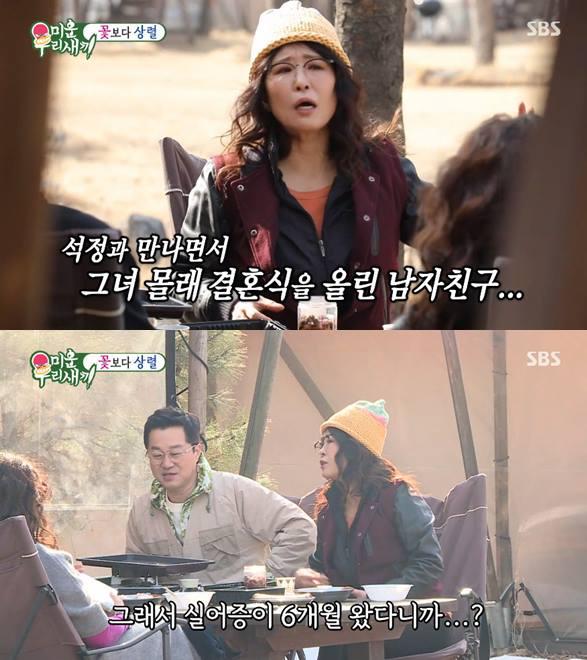 """'미우 버드'황석정""""전 남자 친구 배신으로 실어증까지"""""""