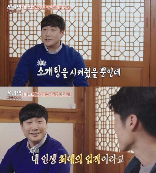 """""""세 공원""""배성재 """"박지성 ♥ 김민지 소개팅, 인생 최고의 업적"""""""