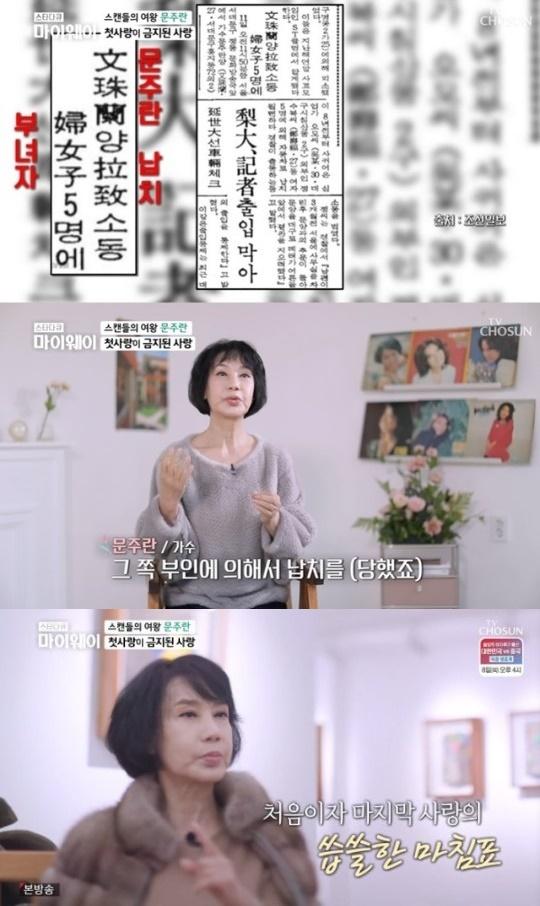 """'마이 웨이'문주란""""19 살 때 읽은 첫사랑은 유부남이었다"""""""