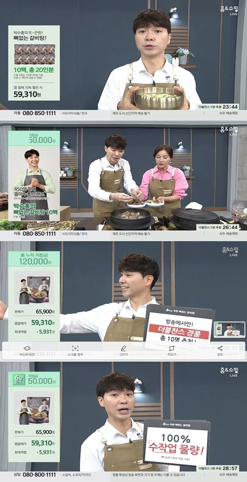 박수홍, 홈쇼핑 판매 '열심히 살겠다'감동 … 오늘 (7 일) '라디오 스타'출격[종합]