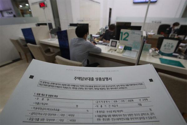 정부가 대출자별 총부채원리금상환비율(DSR) 규제를 단계적으로 확대해 2023년 7월 전면 시행하겠다고 29일 밝힌 가운데 서울시내 한 시중은행에서 고객이 주택담보대출 상담을 받고 있다.  [한주형 기자]