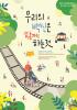 '제13회 �迷� 장애인영화제' 5�h12일 개막…14편 무�S..