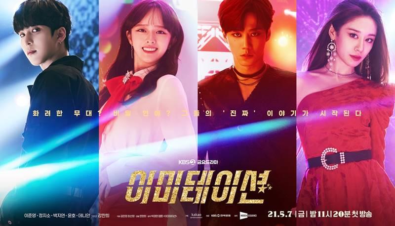 '이미테이션' 포스터. 사진|KBS