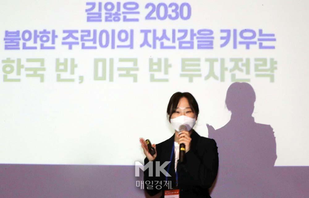 2020 서울 머니쇼에서 강연하고 있는 김신아 프리덤플래닝 대표. 2021.5.12. 이충우기자