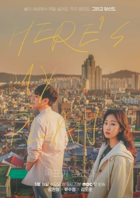 Download Drama Korea Here's My Plan Subtitle Indonesia