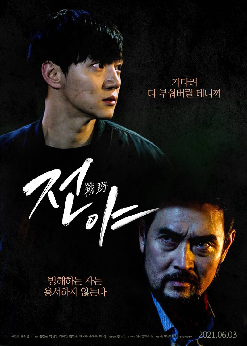 Download Film Korea The Eve Subtitle Indonesia