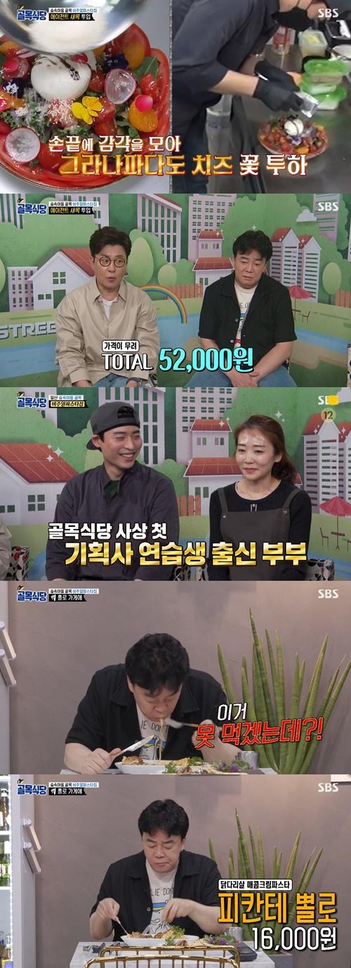 """'골목식당' 백종원, 비주얼파스타집 혹평 """"파스타 느끼하고 비싸"""""""