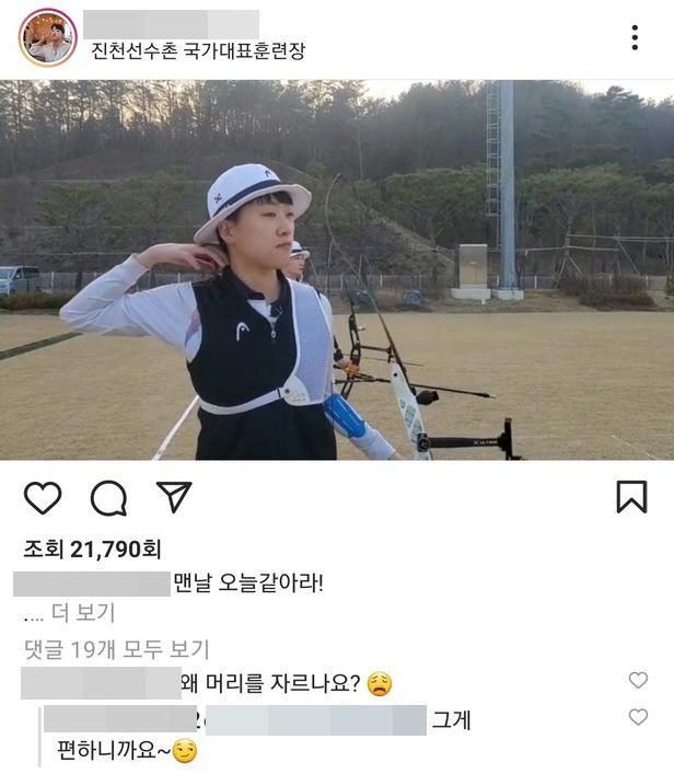 [사진 출처 = 안산 선수 인스타그램 캡처]