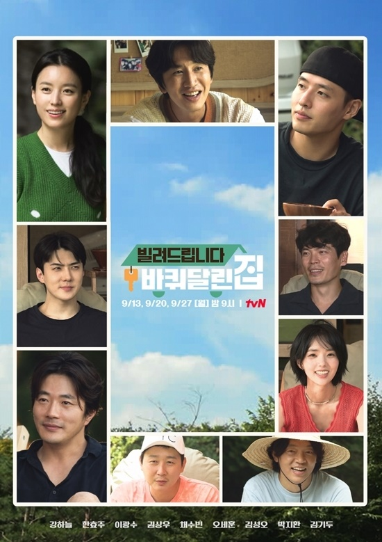 Download Lending You My House on Wheels Subtitle Indonesia