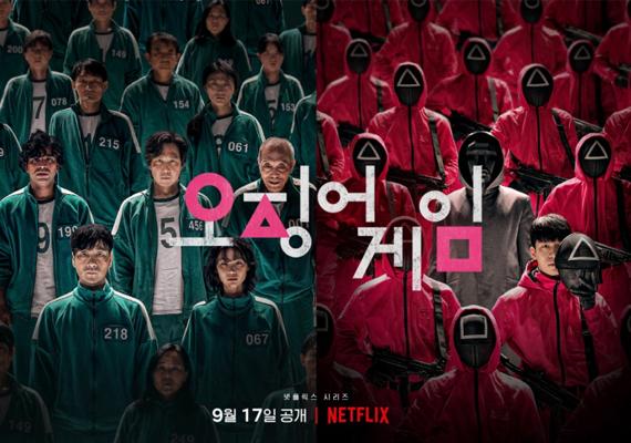 Goodies hot as Netflix's original Korean series 'Squid Game' top ranking in  22 countries - Pulse by Maeil Business News Korea