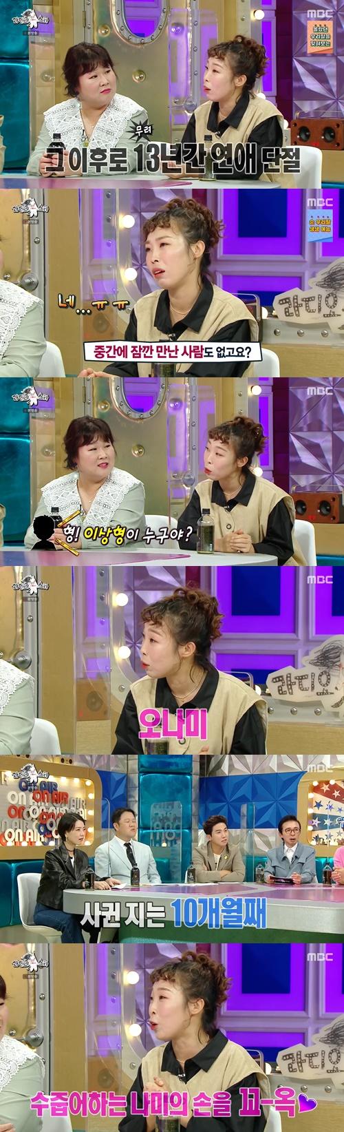 '라디오스타' 오나미가 공개열애 중인 박민에 대해 언급했다. 사진='라디오스타' 캡쳐