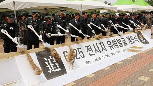 한국전 유해발굴 개토식