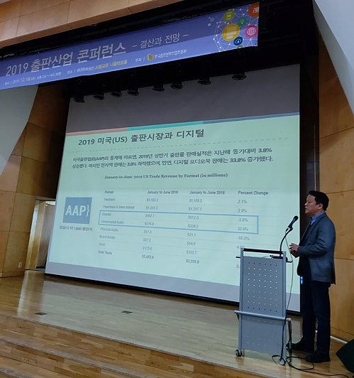 출판진흥원 콘퍼런스