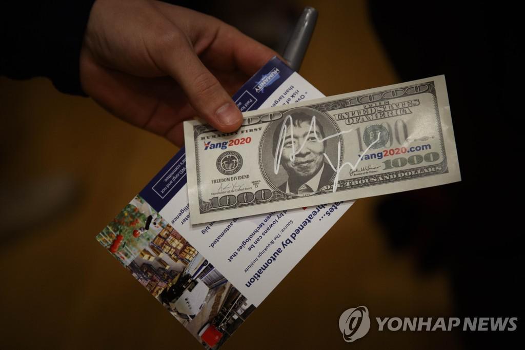 민주당 대선 경선후보였던 앤드루 양의 '기본소득 공약'을 나타내는 가짜수표