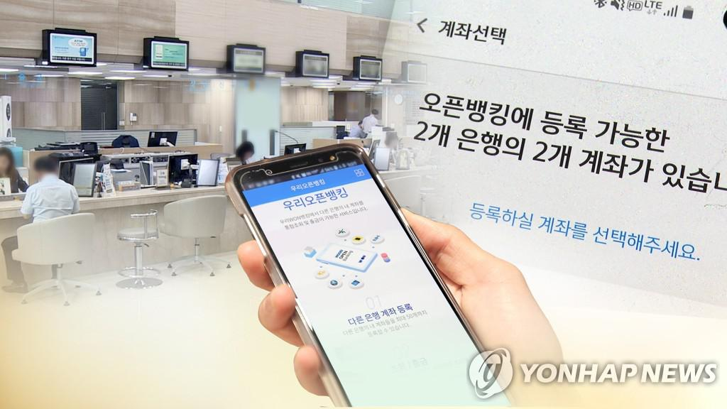 Korea's open banking / My Data expands to more financial institutions from December (Korean)...
