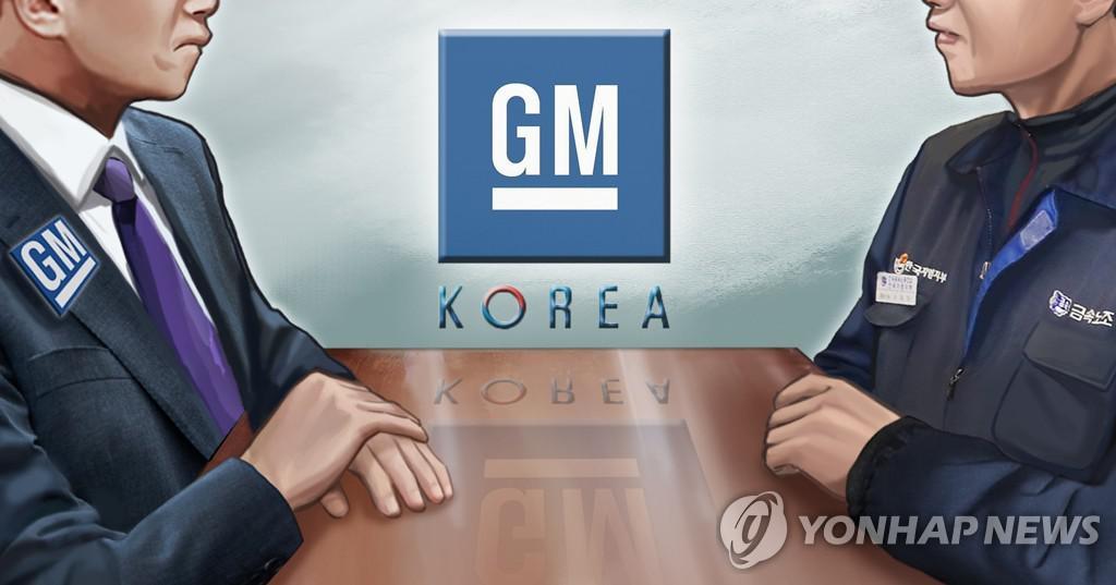 한국 GM 노사 협상 (PG)