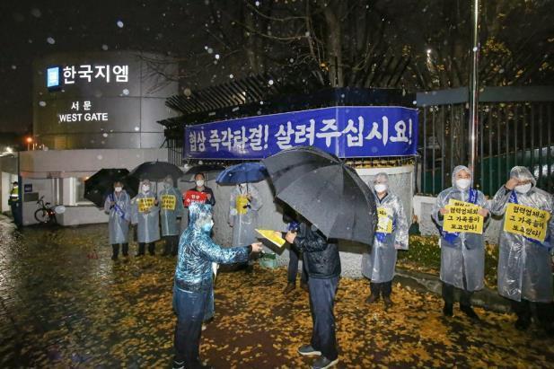 피켓 시위하는 한국 GM 효뿌신 시간