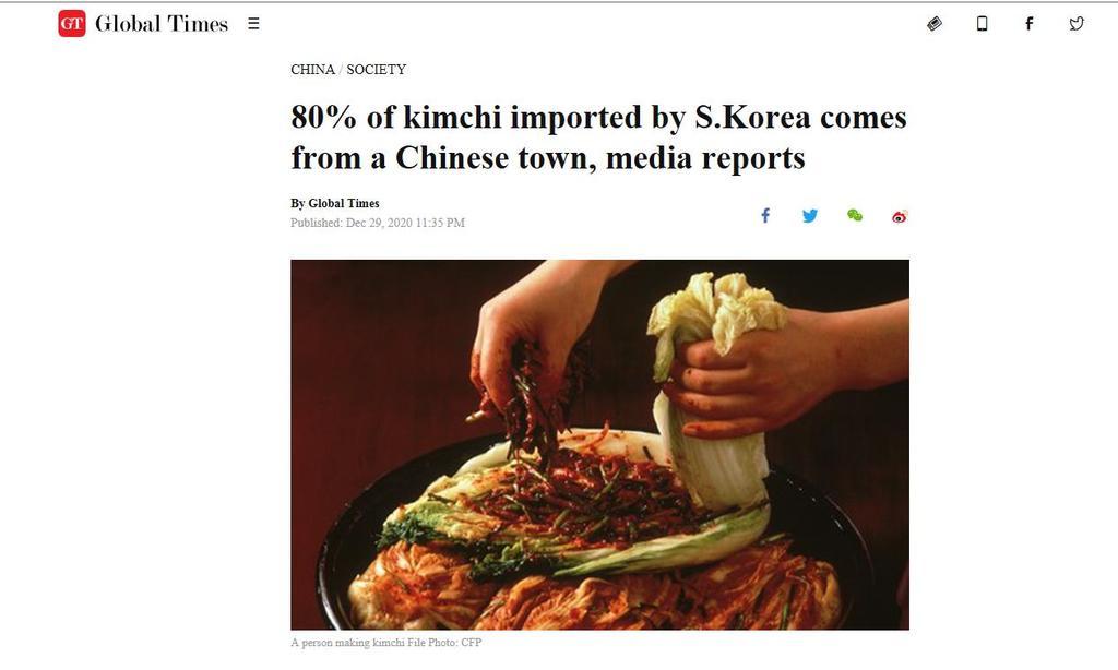 중국 언론도 '김치 도발'…