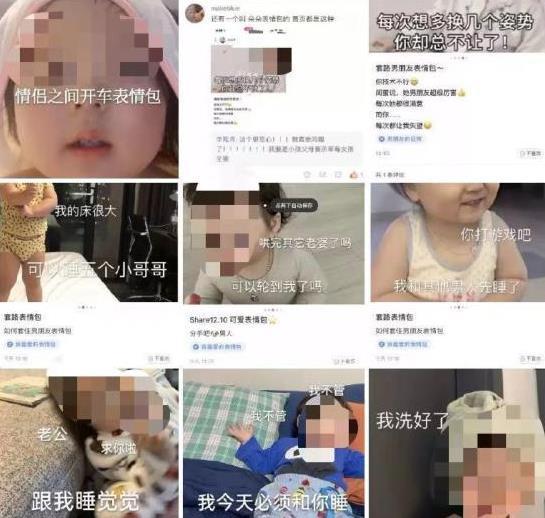 '어린이 사진 섹스 제품 제작 중'중국 불법 이모티콘에 잡혔다