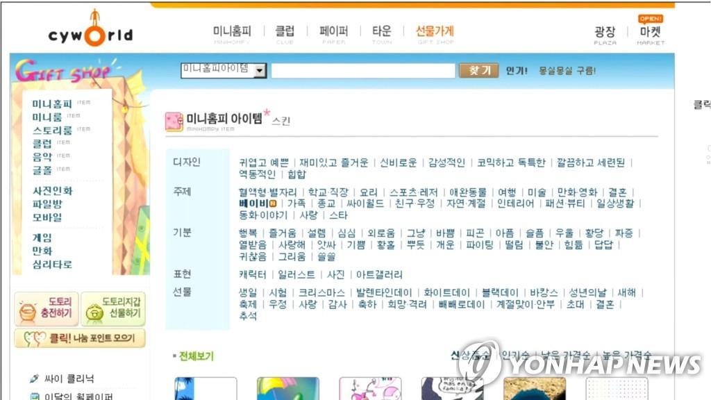 싸이월드 3월에 부활한다…신설법인이 10억원에 인수 - 매일경제
