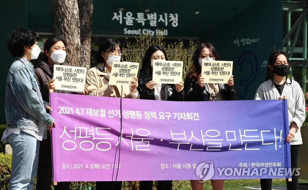 여성 단체, 재선 하루 앞두고 성폭력 재발 방지 시장을 원한다