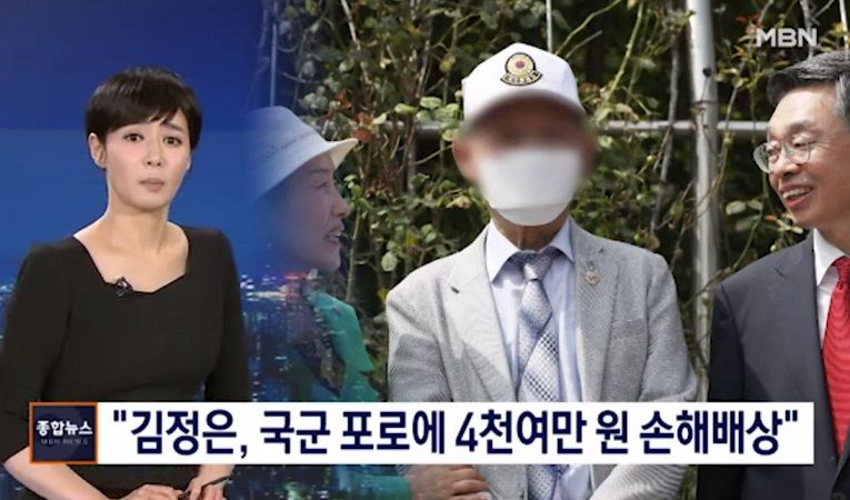 법원은 북한에 억류됐다 탈북한 한모씨와 노모씨가 북한과 김정은 위원장을 상대로 낸 소송에서 원고 승소판결을 내렸다