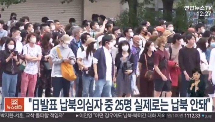 일본 정부가 `납북 의심자`로 공표한 실종자 876명 중 지금까지 일본에서 소재가 확인된 인원이 25명에 달하는 것으로 알려졌다/사진=유튜브 캡처