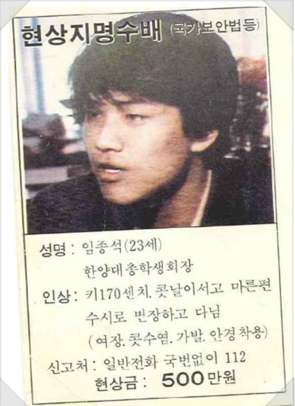 文의 사람 자기소개서] 임종석, 파란만장 20대·자기성찰 40대 - 레이더P